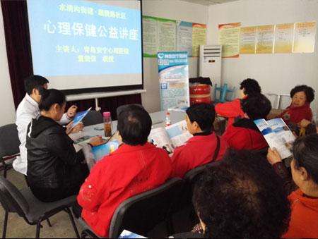 青岛安宁医院清湖路社区心理健康讲座