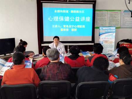 青岛安宁医院在清湖路社区举办心理健康讲座