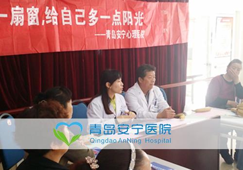 青岛安宁医院组织专家团队进社区宣传精神卫生知识