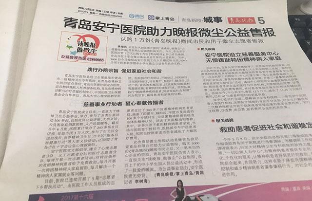 《青岛晚报》报道青岛安宁热心公益售报活动