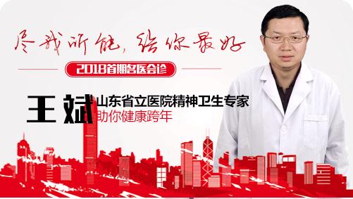 青岛安宁医院2018名医会诊可预约啦:特邀山东省立医院专家王斌
