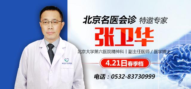 名医来了!北京大学第六医院专家张卫华4月21日坐诊青岛安宁医院